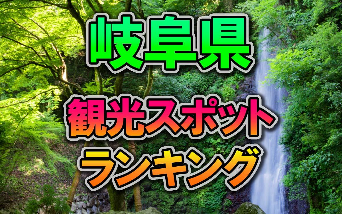 岐阜県の行ってみたい観光スポットランキング