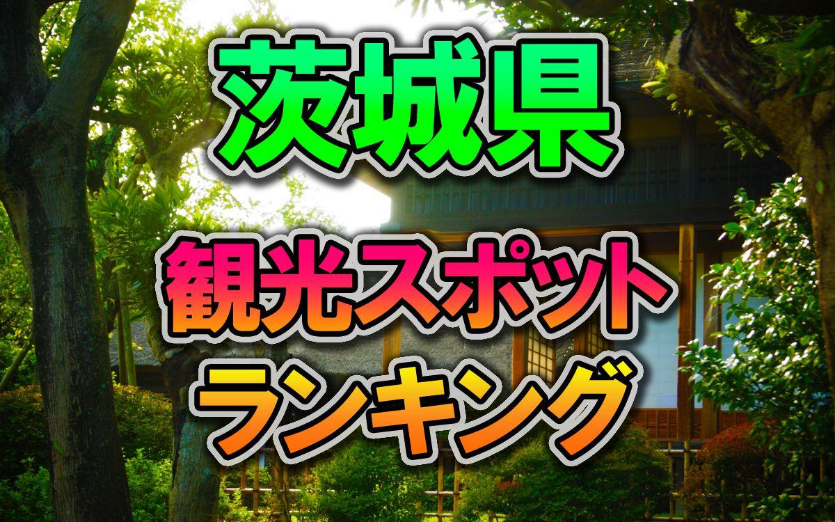 茨城県の行ってみたい観光スポットランキング