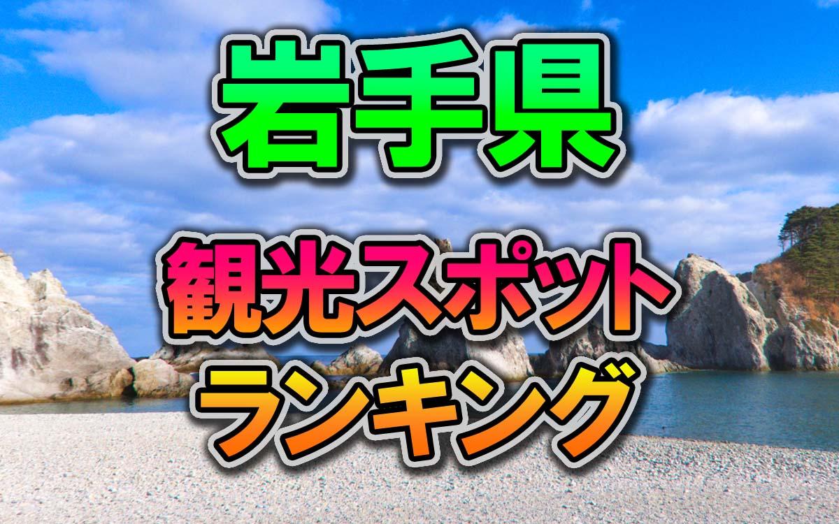 岩手県の行ってみたい観光スポットランキング