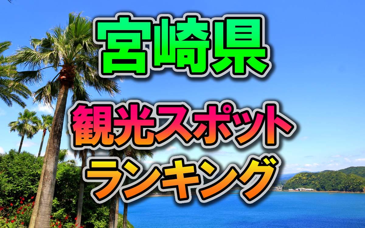 宮崎県の行ってみたい観光スポットランキング