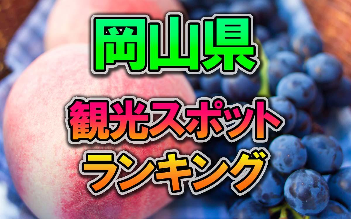 岡山県の行ってみたい観光スポットランキング
