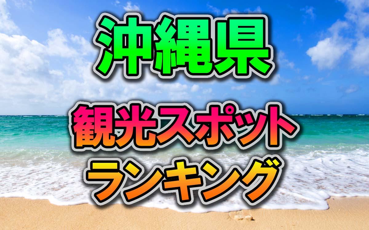 沖縄県の行ってみたい人気観光スポットランキング
