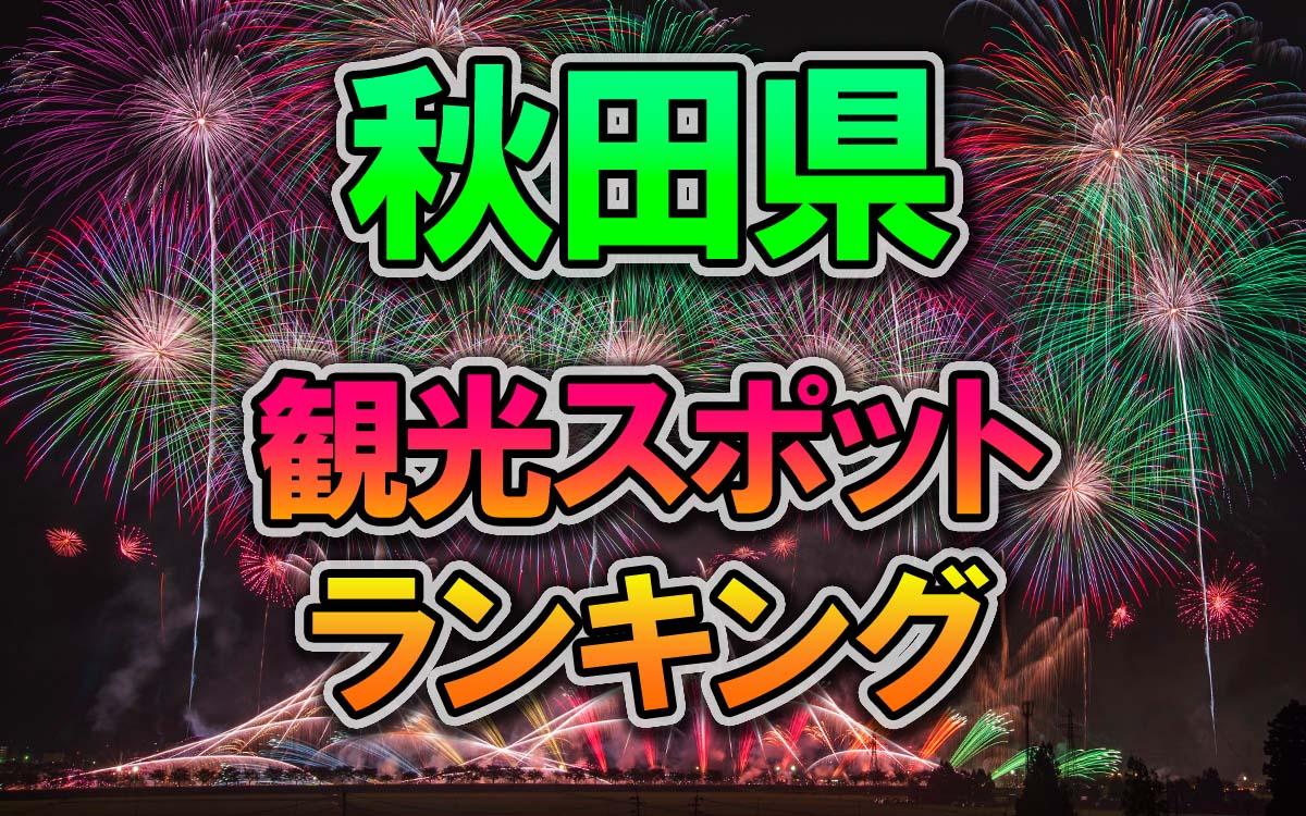 秋田県の行ってみたい観光スポットランキング