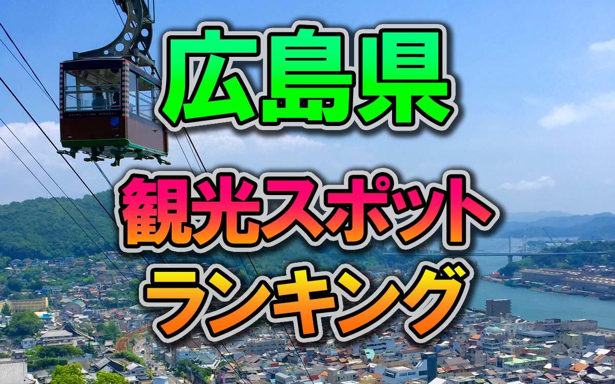広島県の行ってみたい観光スポットランキング