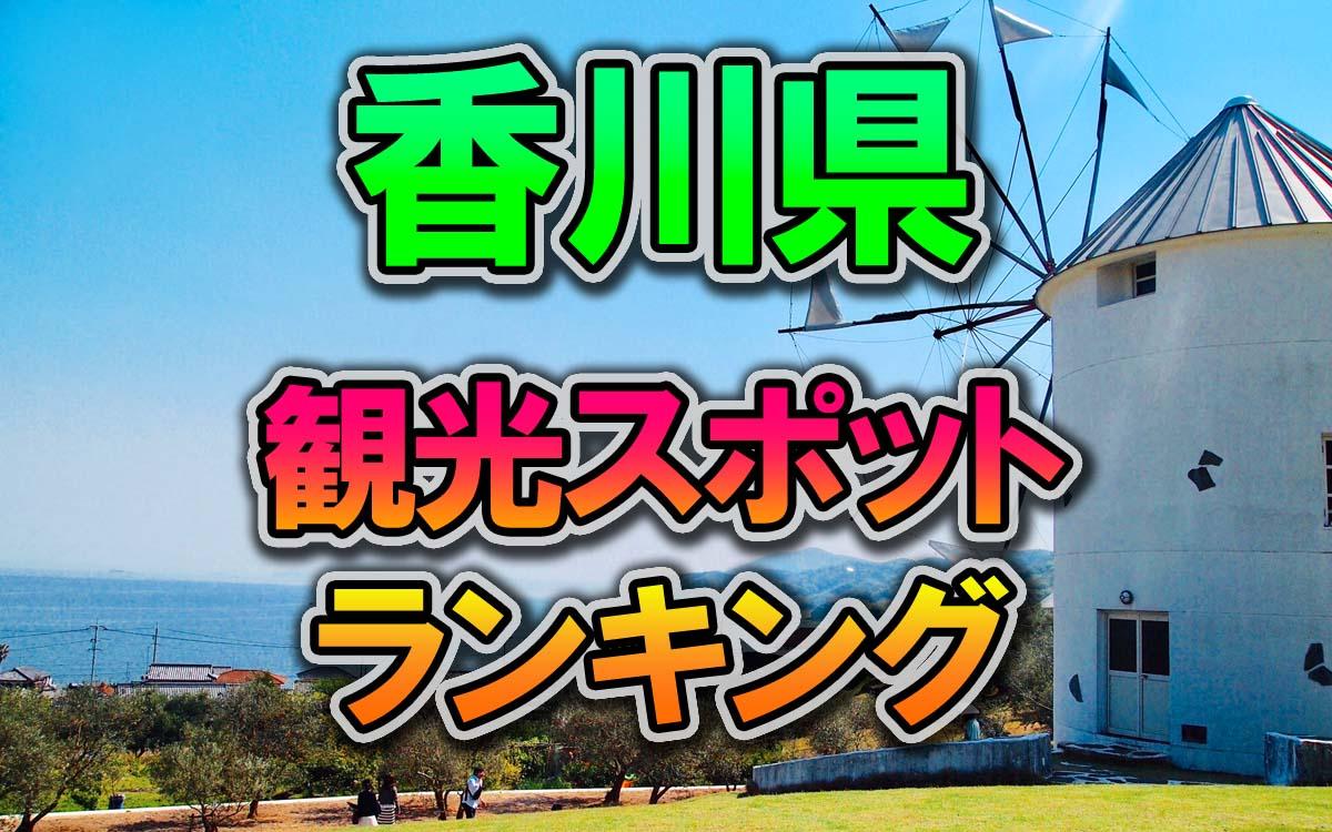 香川県の行ってみたい観光スポットランキング