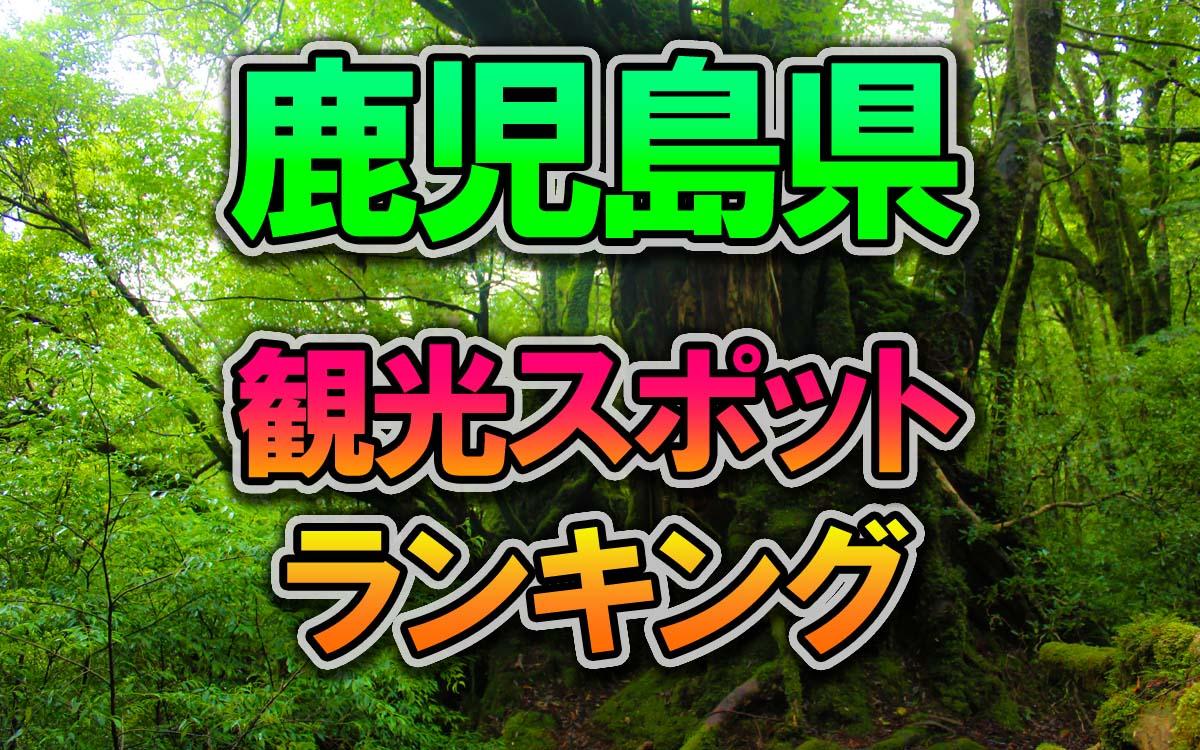 鹿児島県の行ってみたい観光スポットランキング