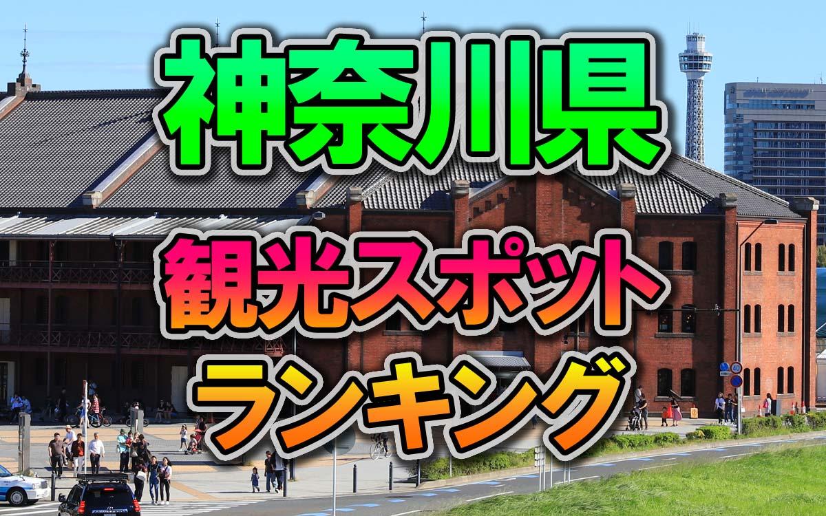 神奈川県の行ってみたい観光スポットランキング