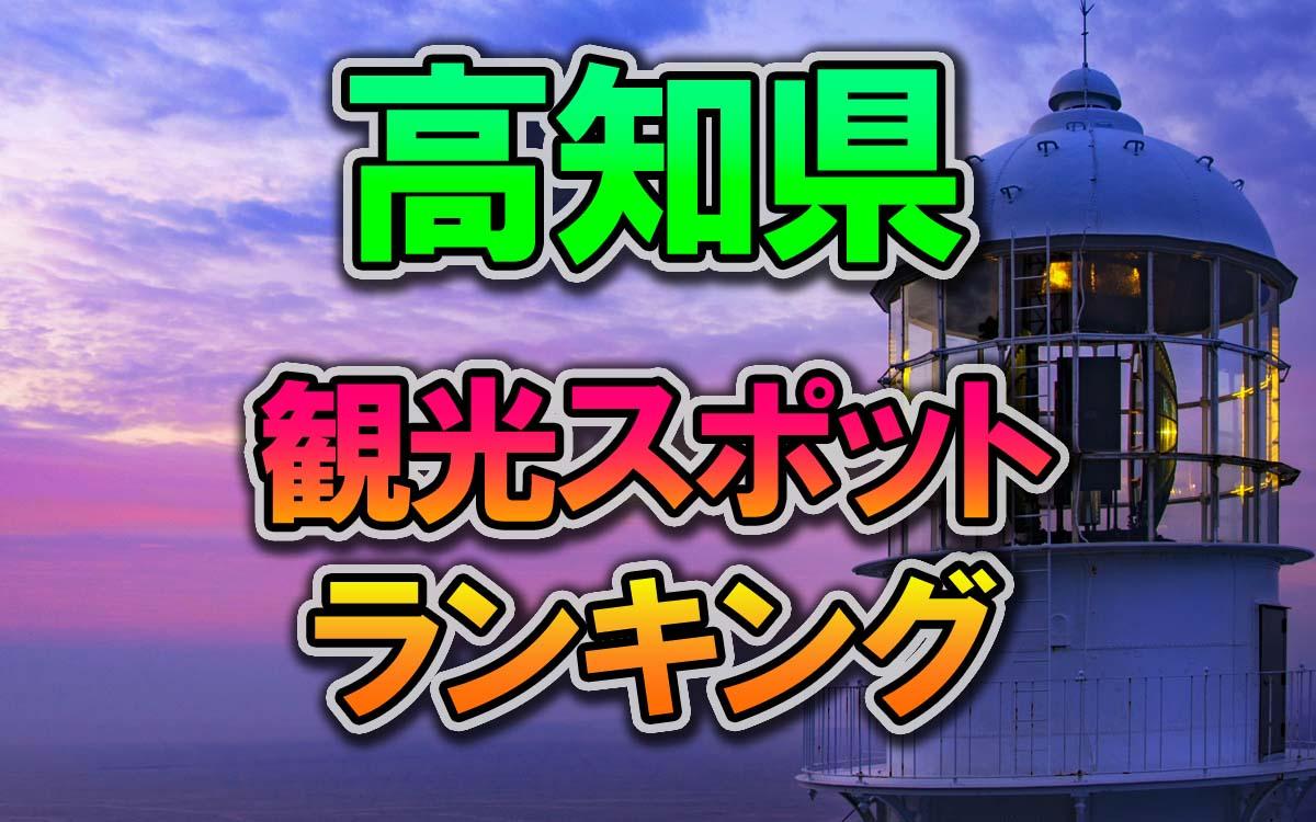 高知県の行ってみたい観光スポットランキング