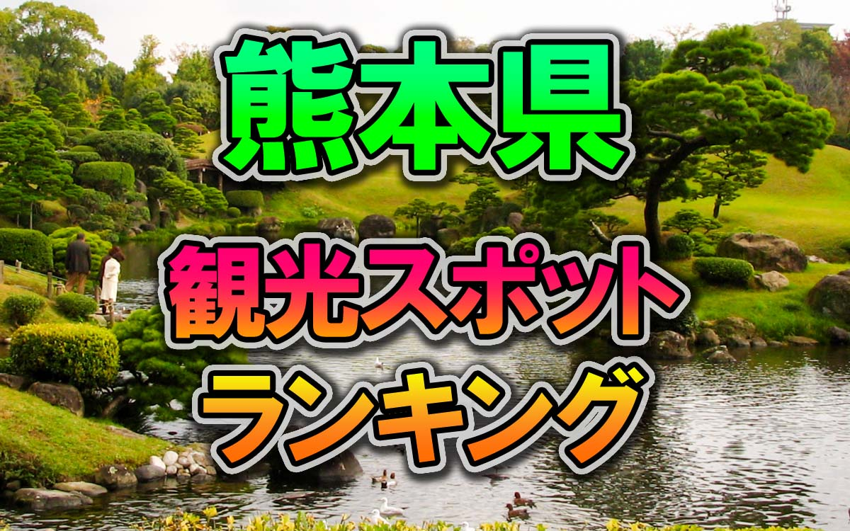 熊本県の行ってみたい観光スポットランキング