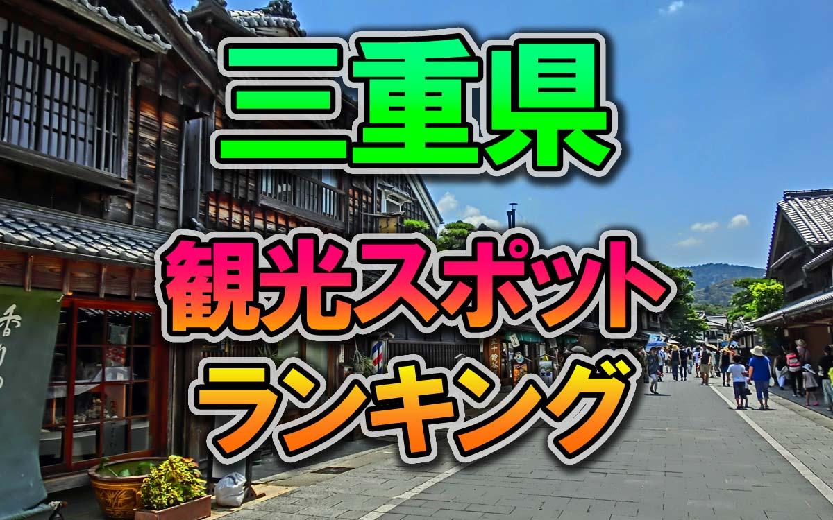 三重県の観光地