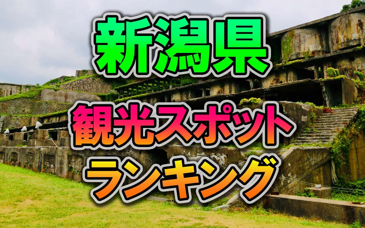 新潟県の行ってみたい観光スポットランキング