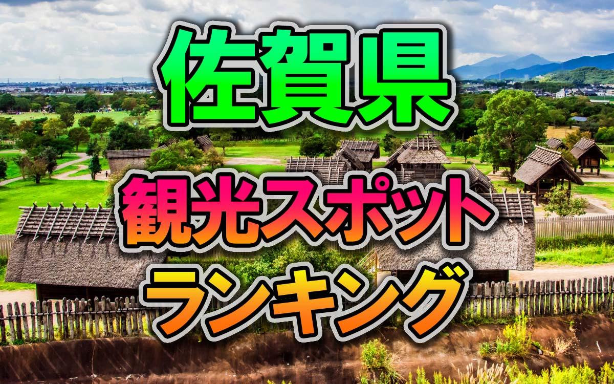 佐賀県の行ってみたい観光スポットランキング