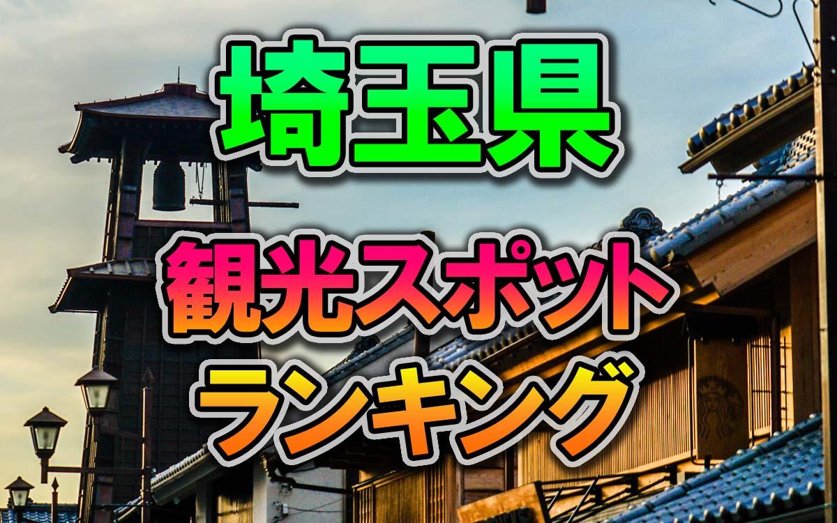 埼玉県の行ってみたい観光スポットランキング
