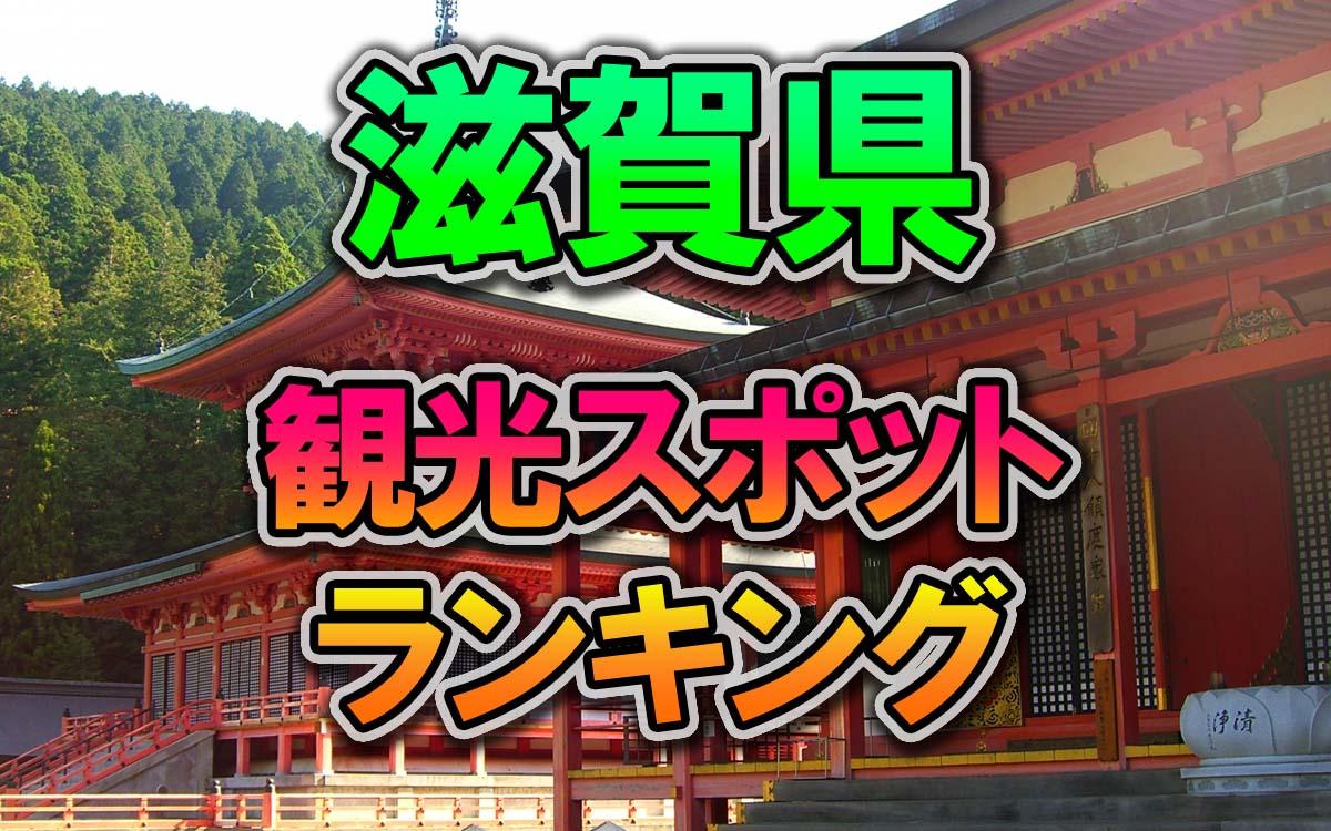滋賀県の行ってみたい観光スポットランキング