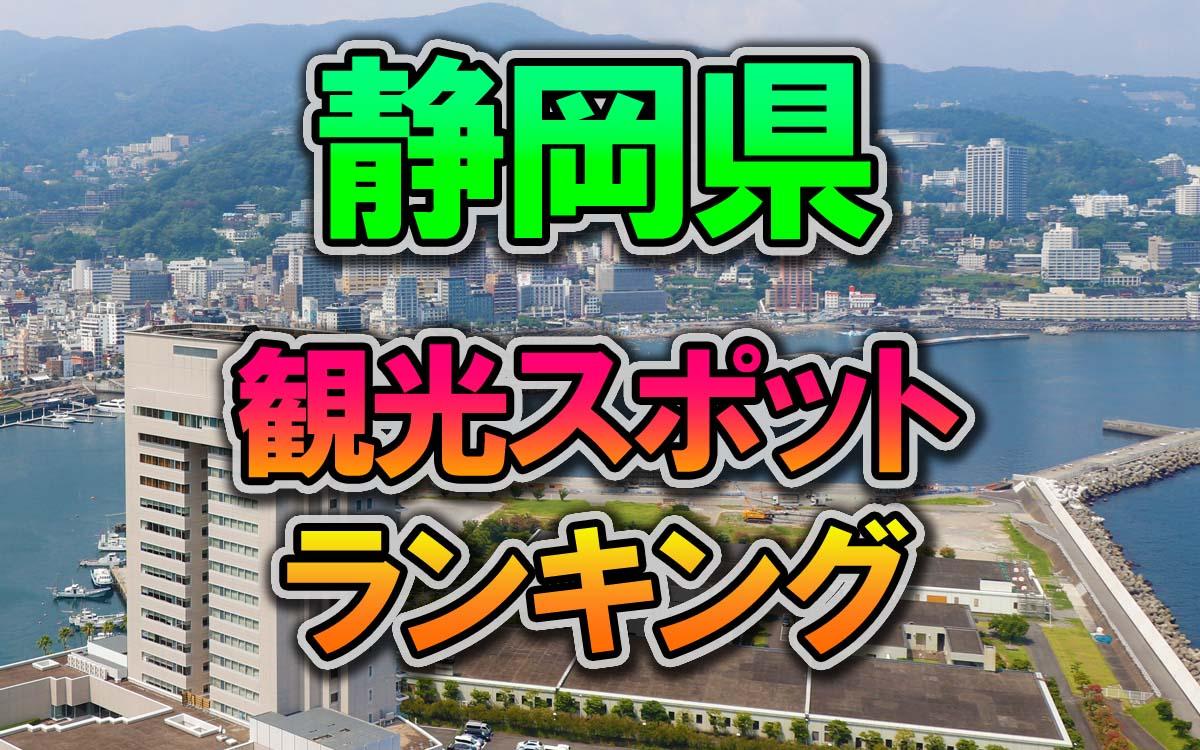 静岡県の行ってみたい観光スポットランキング