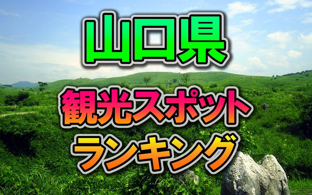 山口県の行ってみたい観光スポットランキング