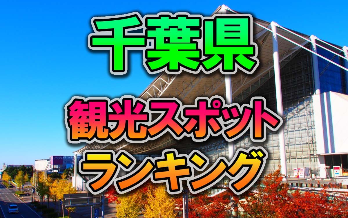 千葉県の行ってみたい観光スポットランキング