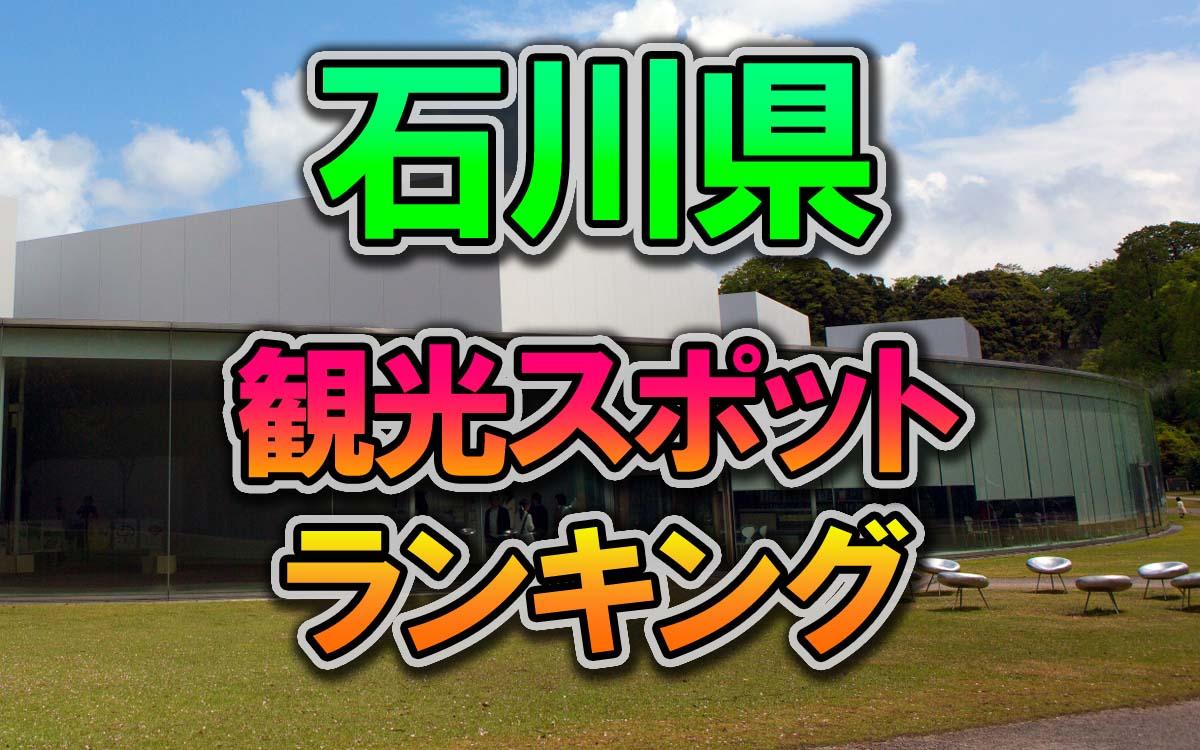 の 観光 地 石川 県