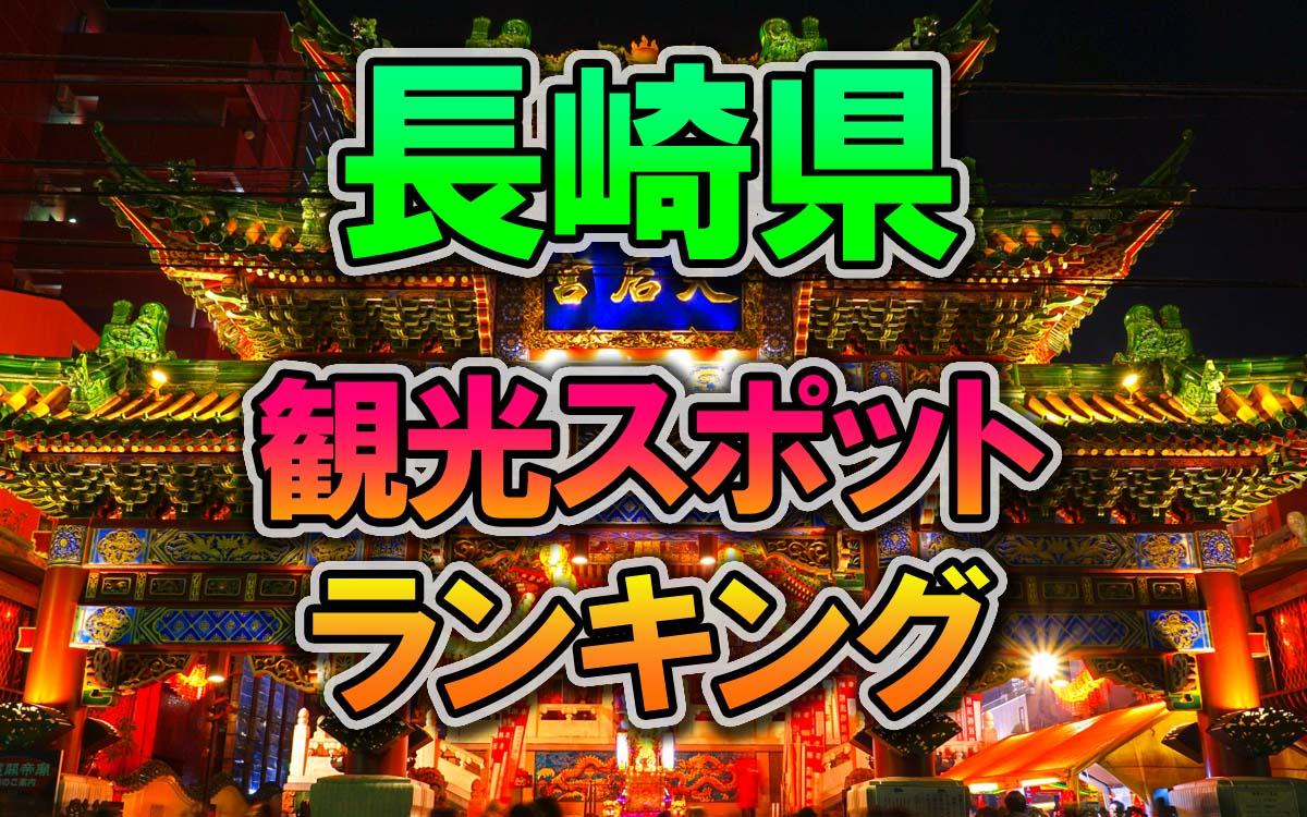長崎県の行ってみたい観光スポットランキング
