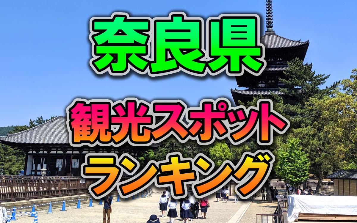 奈良県の行ってみたい観光スポットランキング