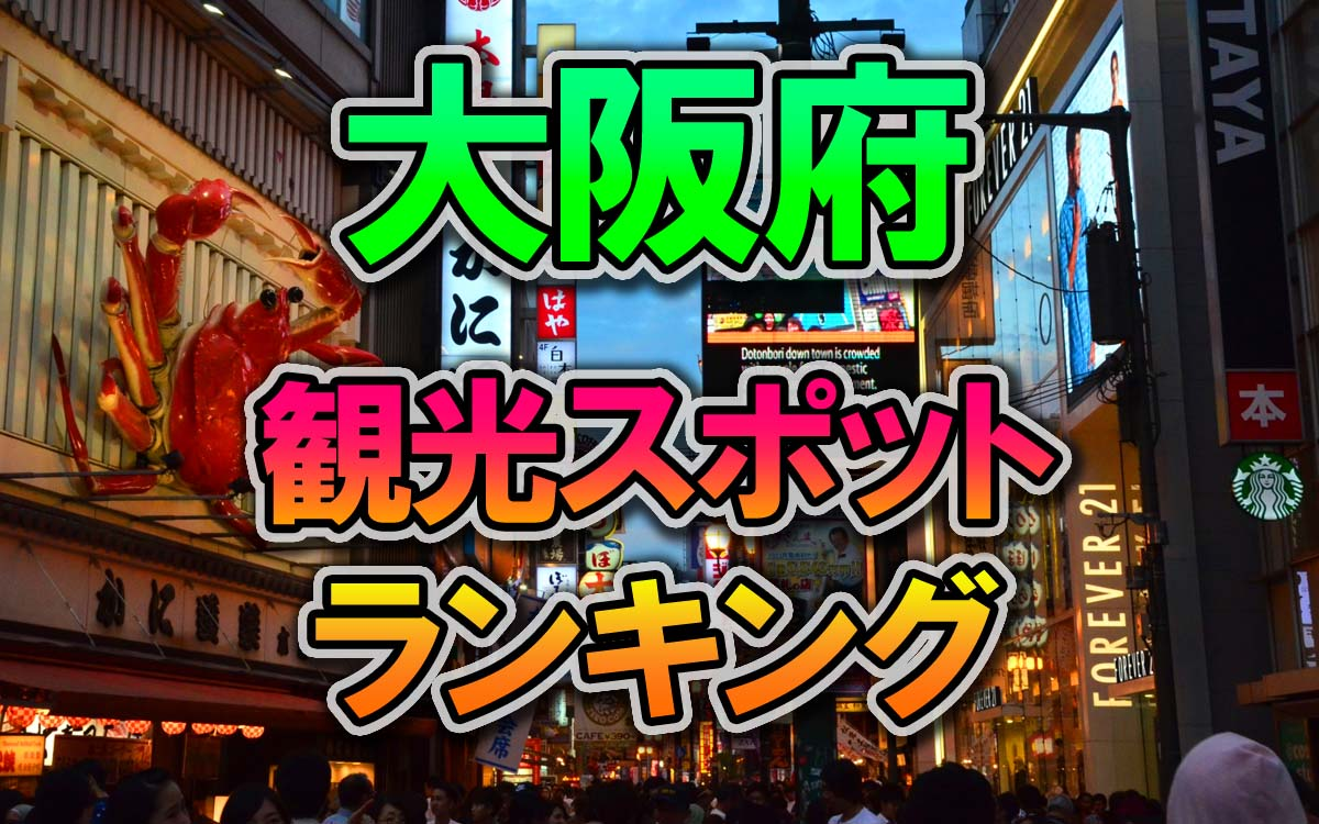 大阪府の行ってみたい観光スポットランキング