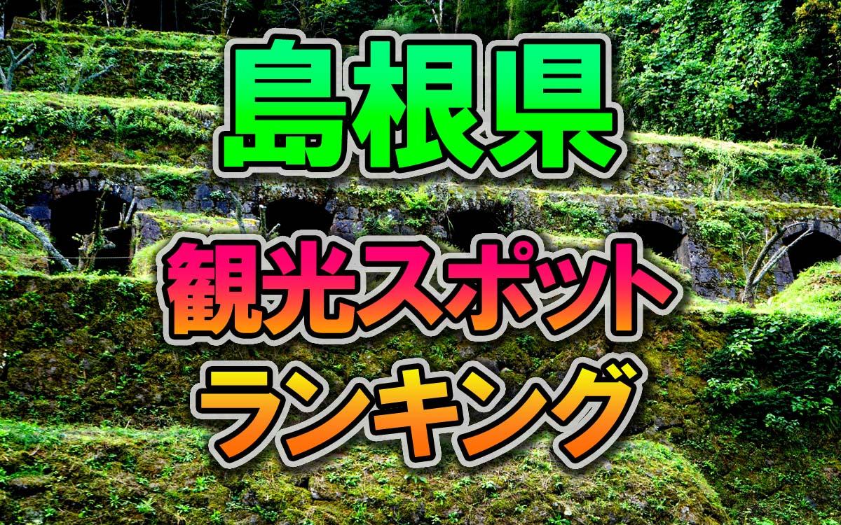 島根県の行ってみたい観光スポットランキング
