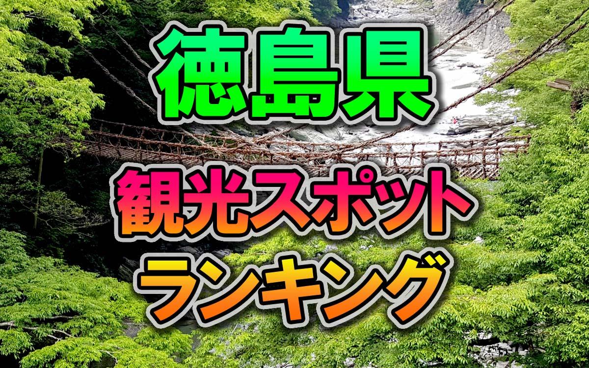 徳島県の行ってみたい観光スポットランキング