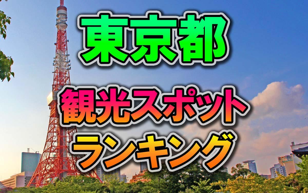 東京都の行ってみたい観光スポットランキング