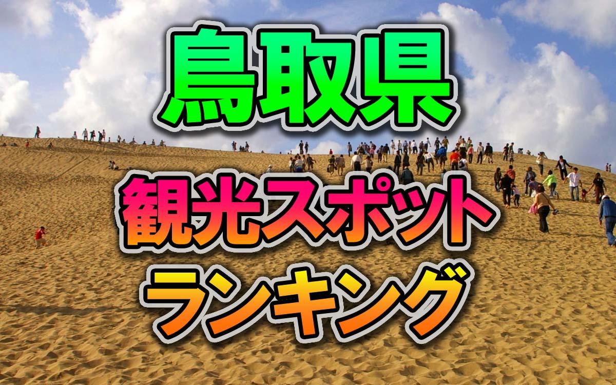 鳥取県の行ってみたい観光スポットランキング