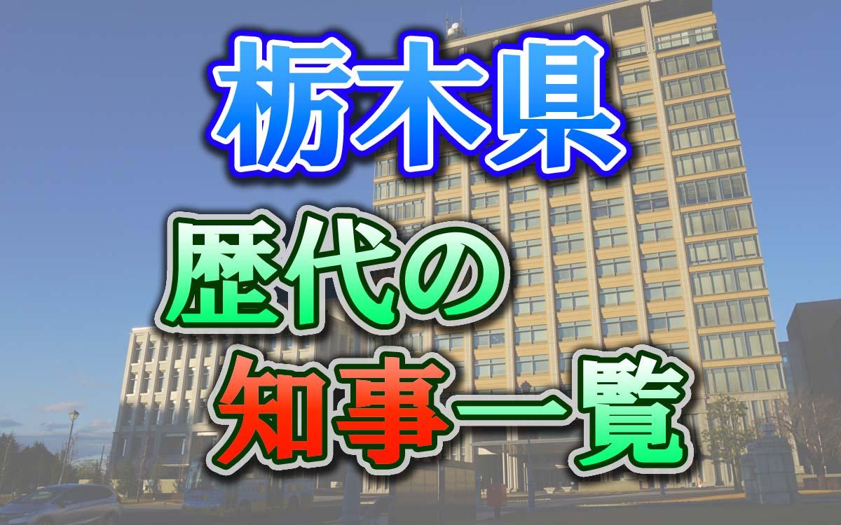 歴代の栃木県知事まとめ