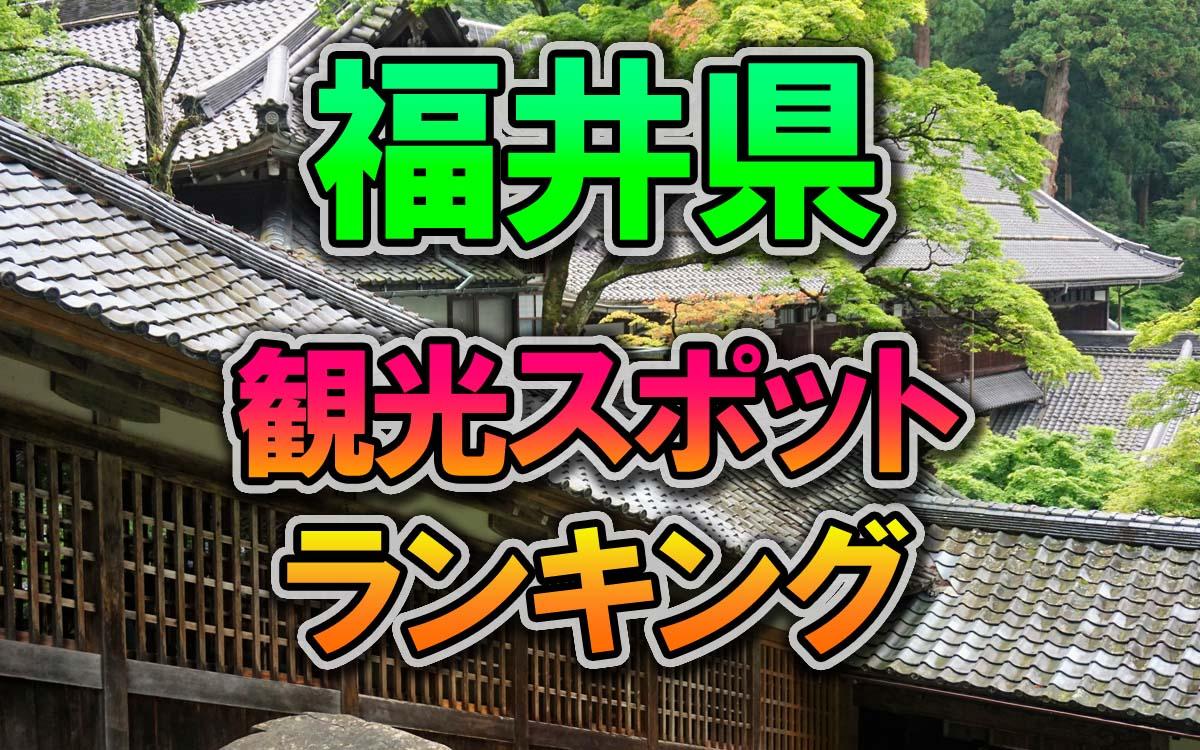 福井県の行ってみたい観光スポットランキング