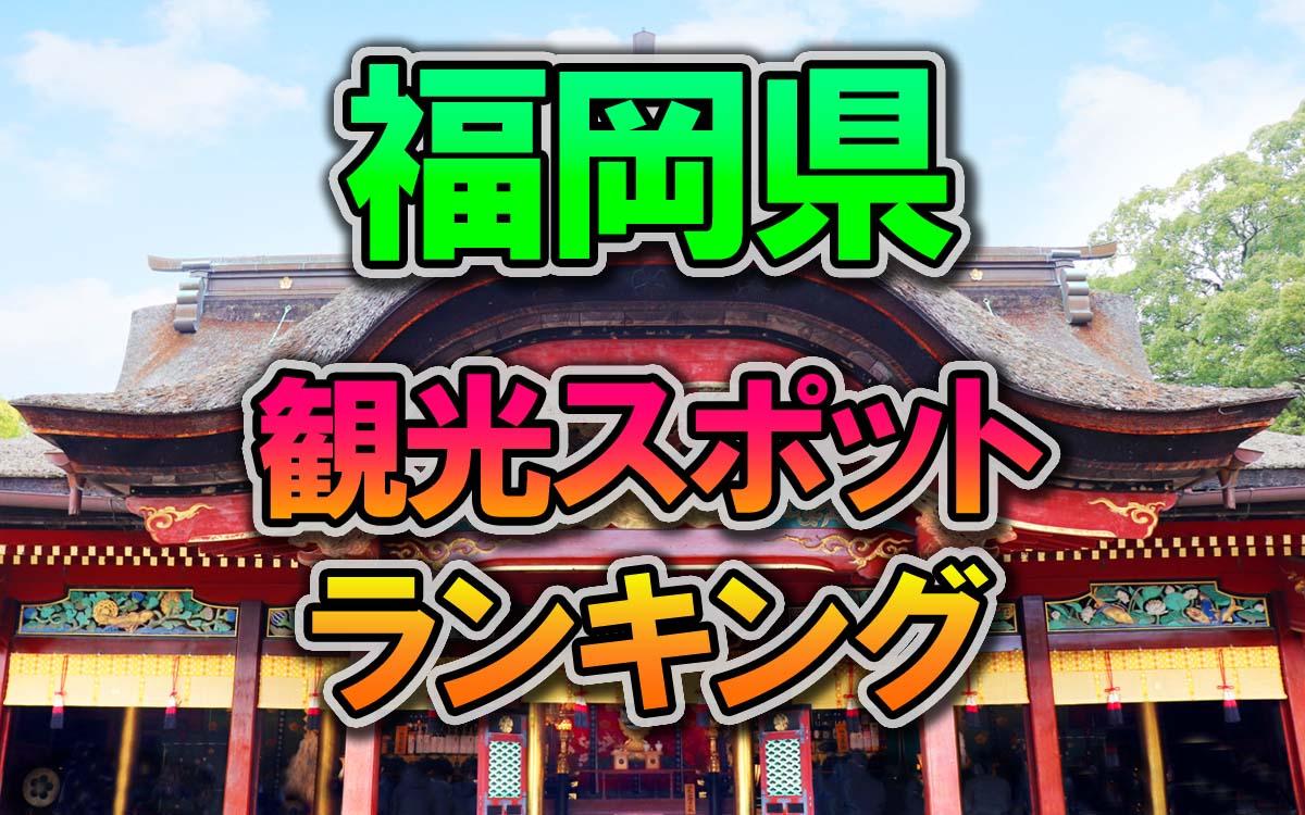 福岡県の行ってみたい観光スポットランキング