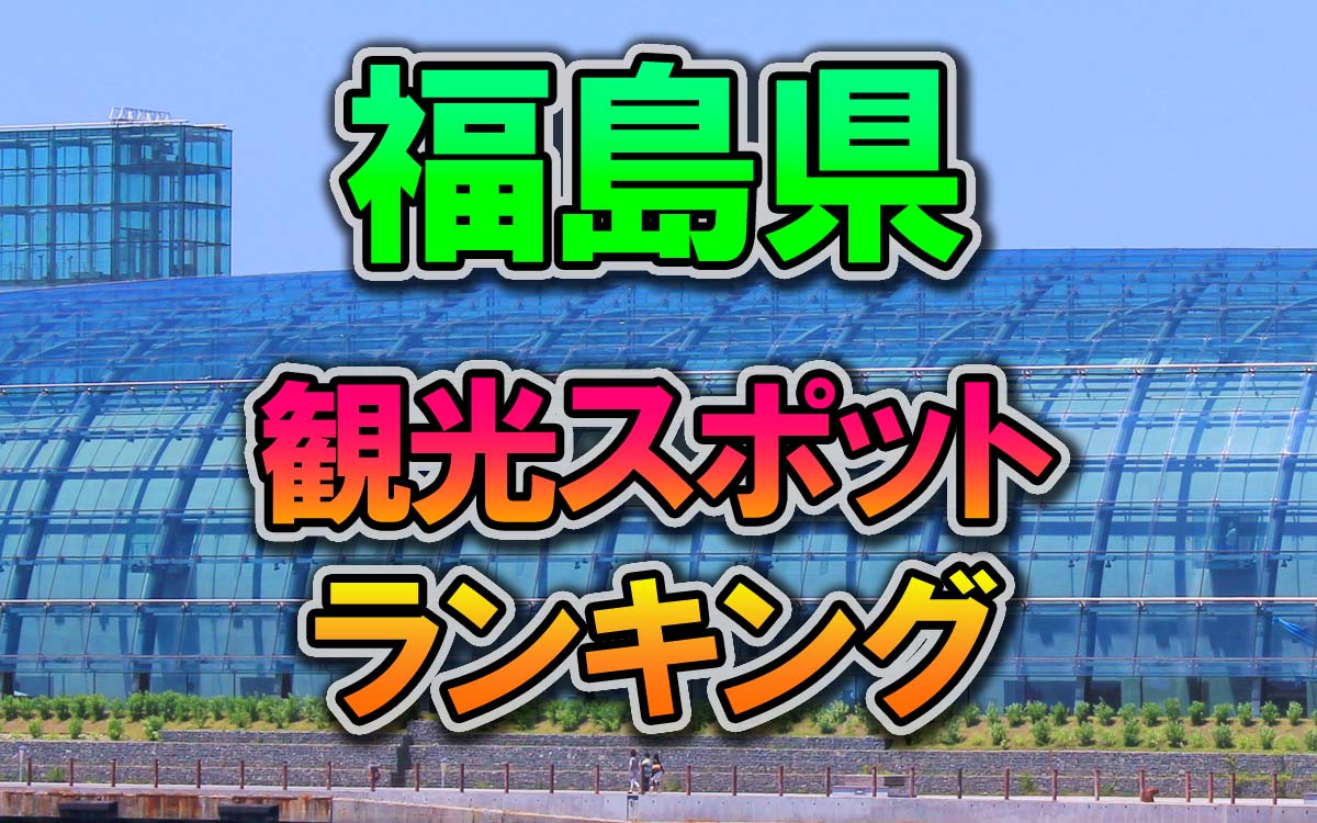 福島県の行ってみたい観光スポットランキング