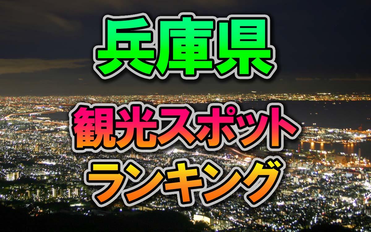 兵庫県の行ってみたい都道府県ランキング