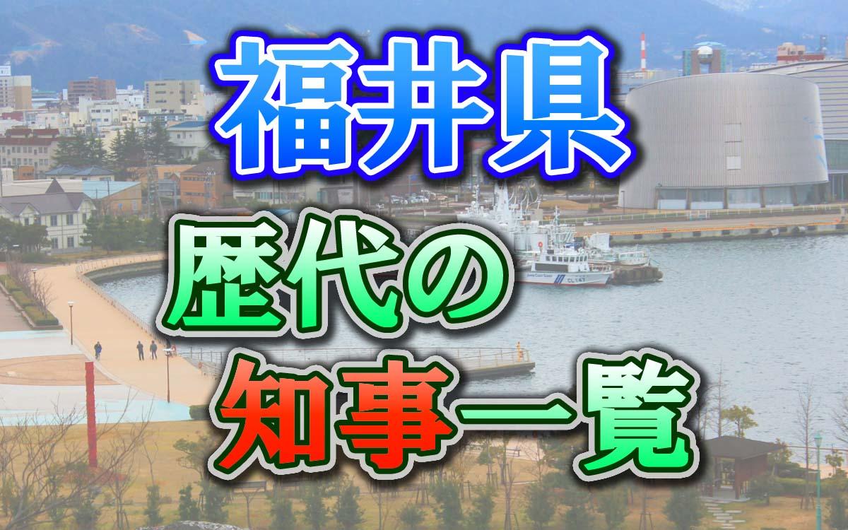歴代の福井県知事まとめ