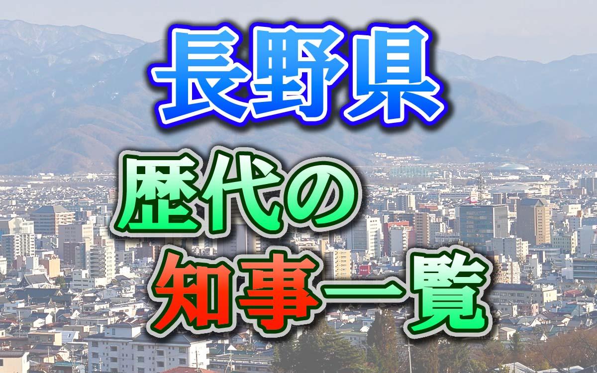 歴代の長野県知事まとめ