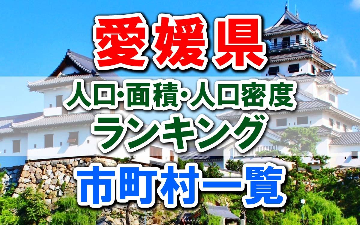 愛媛県の市町村一覧