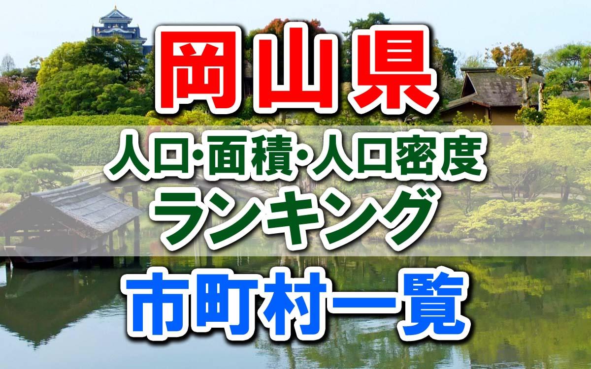 岡山県の市町村一覧