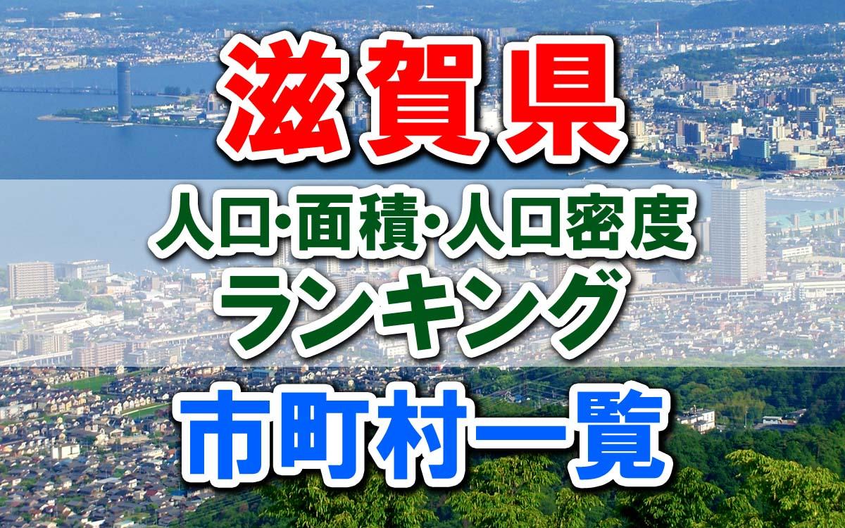滋賀県の市町村一覧