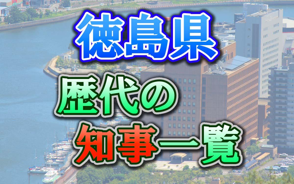 歴代の徳島県知事まとめ