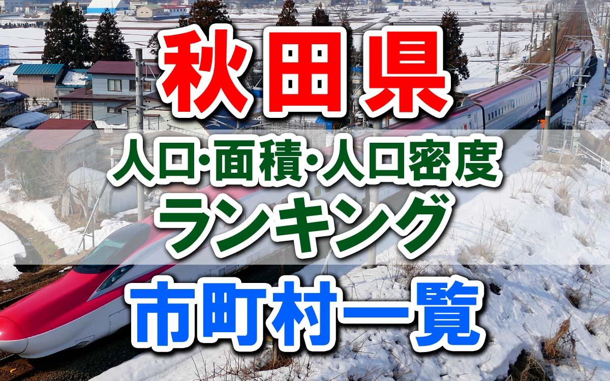 秋田県の市町村一覧