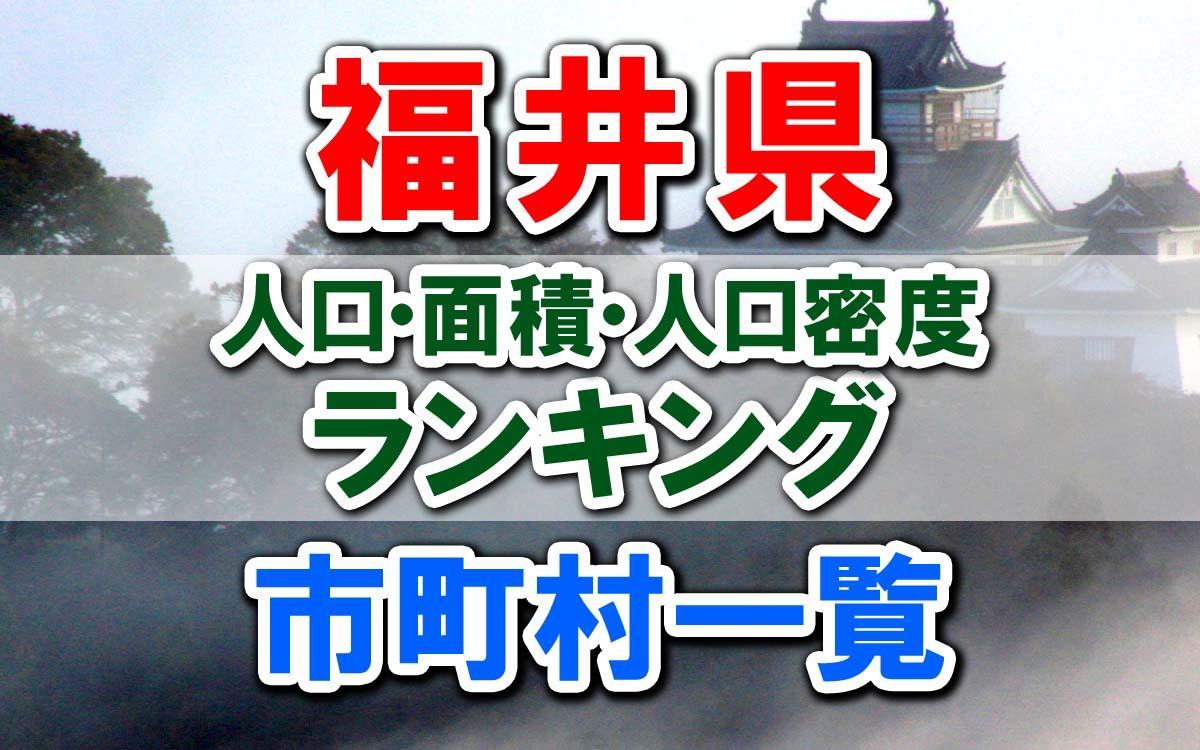 福井県の市町村一覧