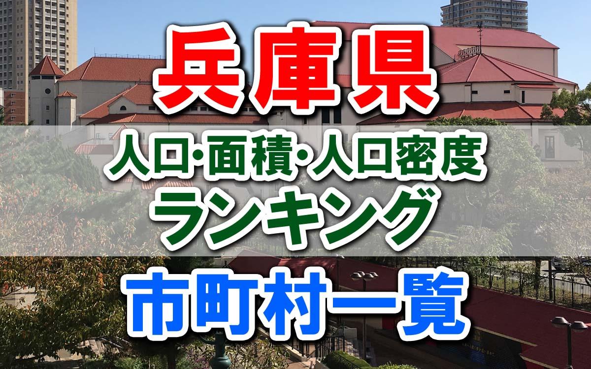 兵庫県の市町村一覧