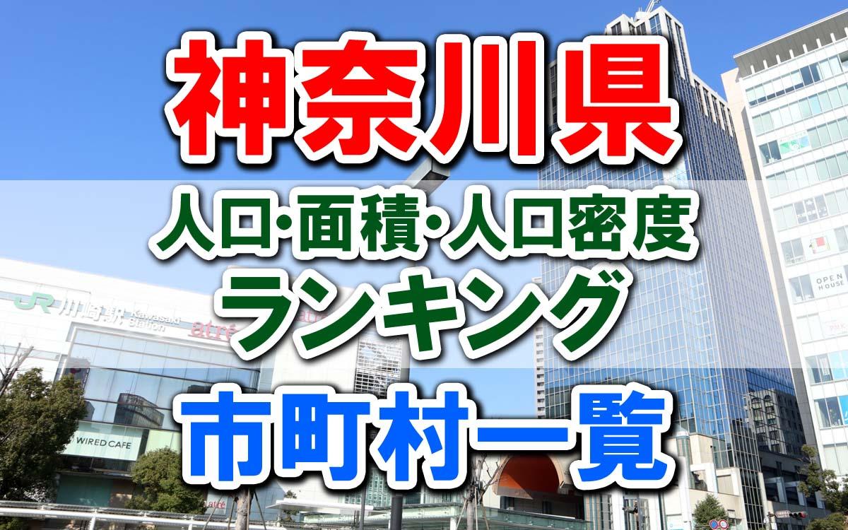 神奈川県の市町村一覧