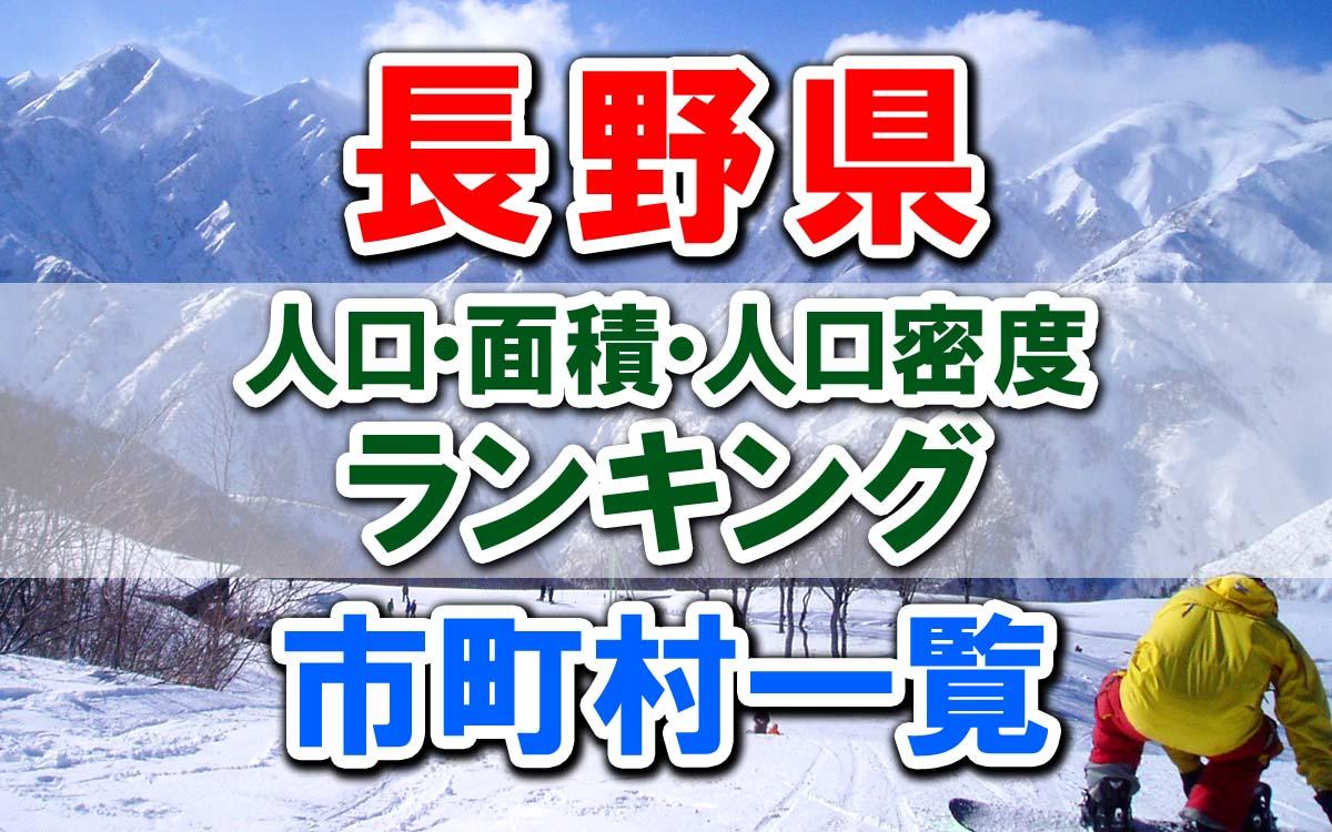 長野県の市町村一覧