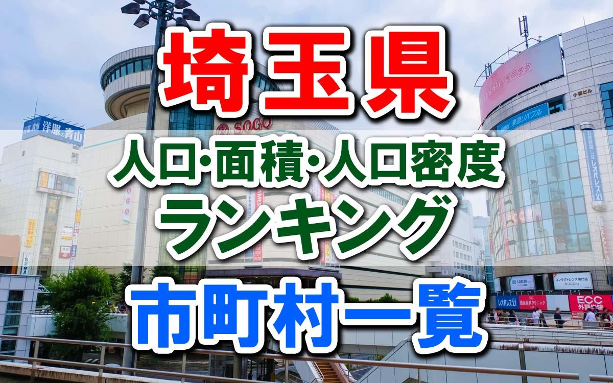埼玉県の市町村一覧