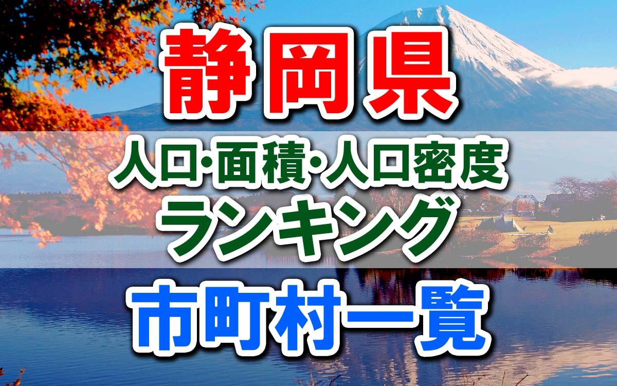 静岡県の市町村一覧