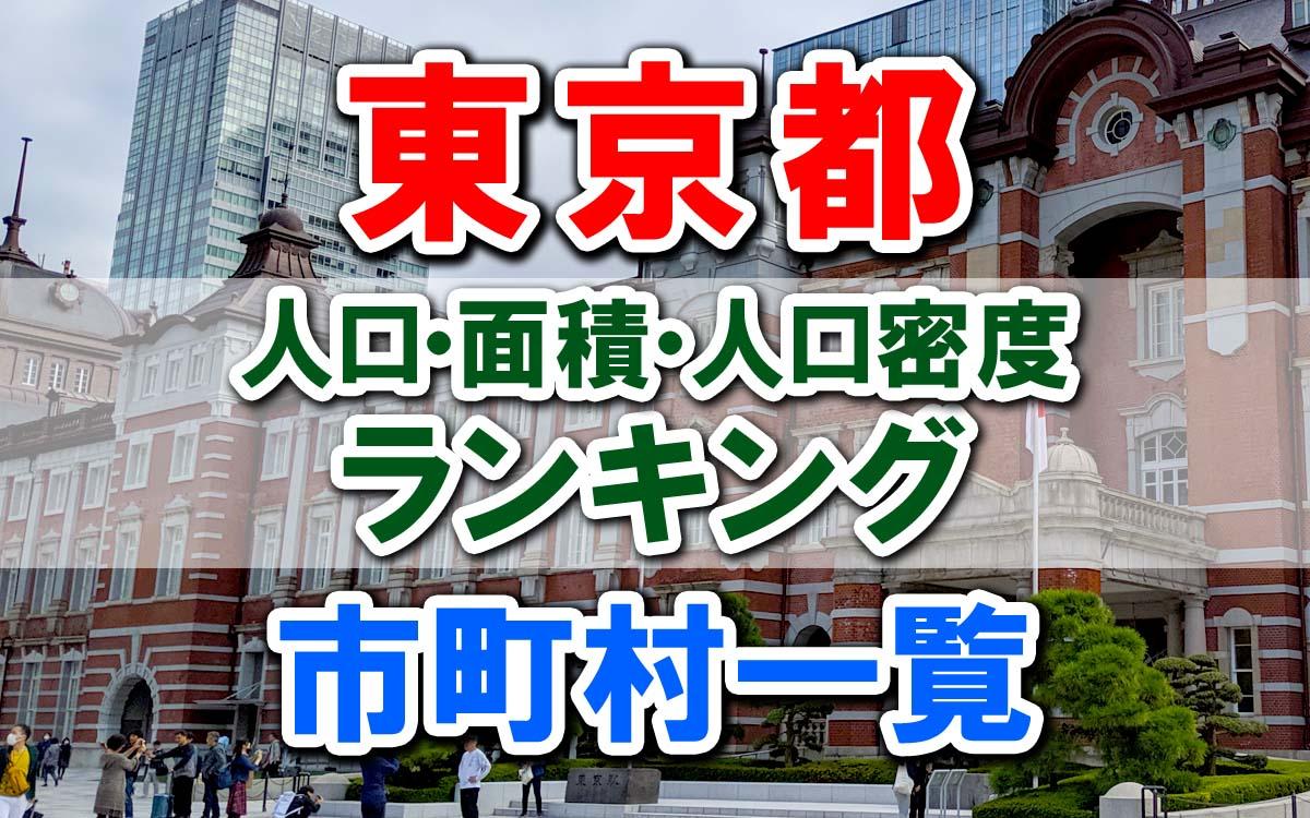 東京都の市町村一覧