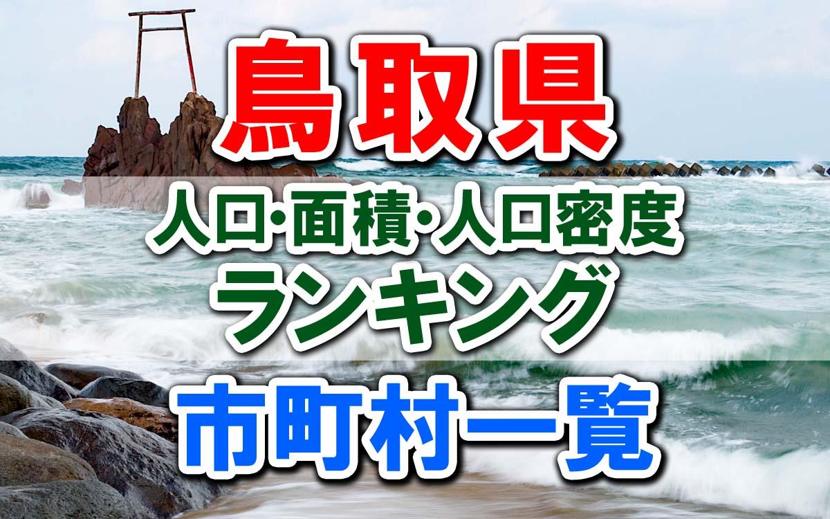 鳥取県の市町村一覧