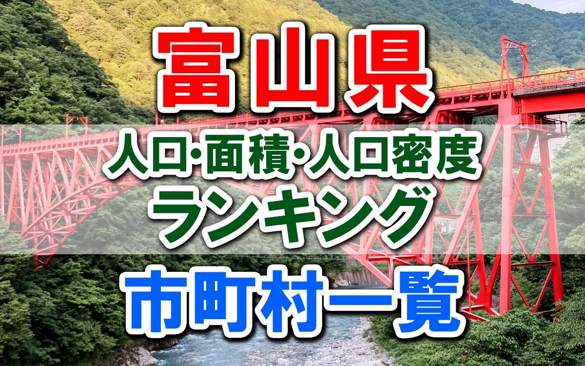 富山県の市町村一覧